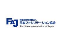 特定非営利活動法人 日本ファシリテーション協会