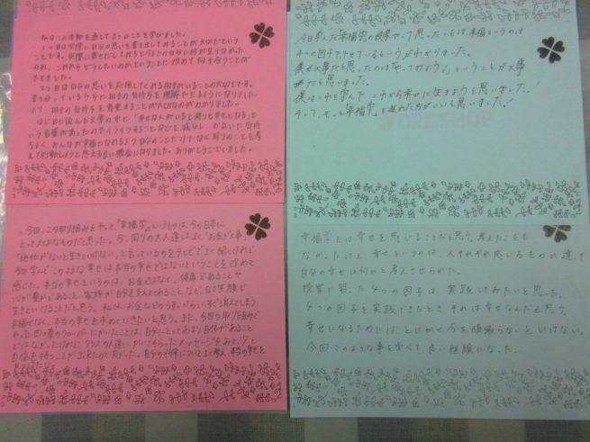 ピンクは女子生徒、プルー男子生徒の感想