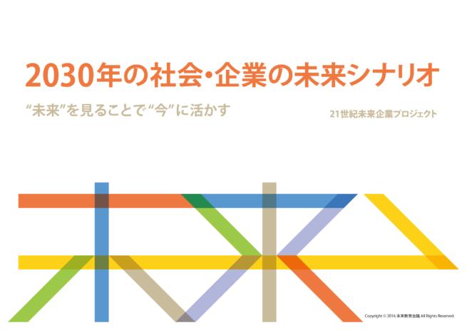 企業シナリオ表紙-01
