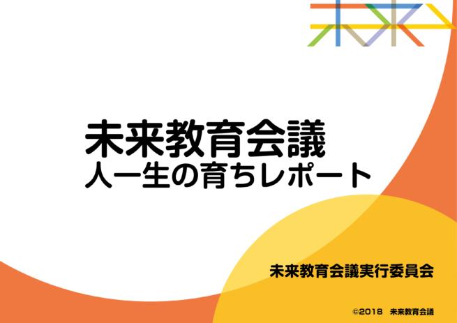 20181017改未来教育会議_まとめ資料〜P138