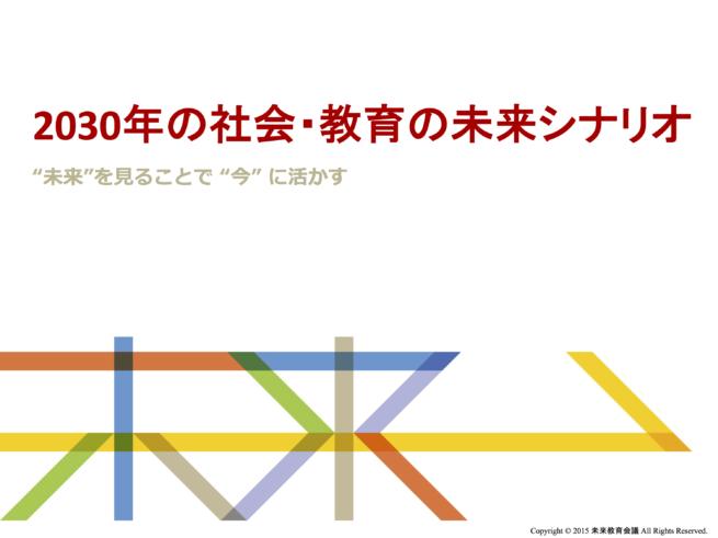 改変表紙2015.3.7 未来教育会議